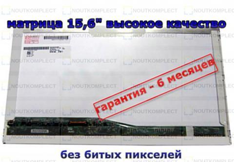 матрицы, screen, lcd, led, lp156wh4, LAU Optronics, Chi Mei, LG-PHILIPS, samsung, CHUNGHWA, INNOLUX, IVO. BOE